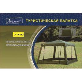 Палатка-шатер Lanyu 1628D 320х320х245