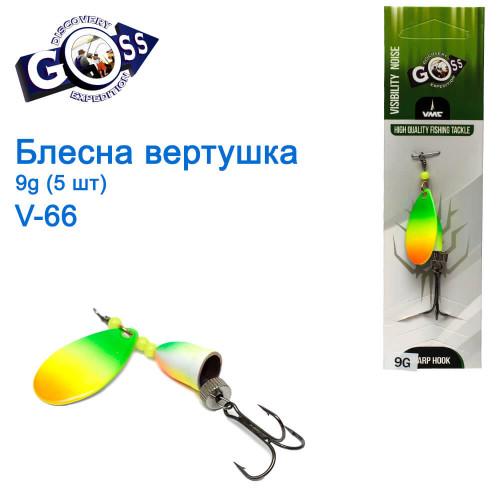 Блесна Goss вертушка V-66 9g (5шт) *