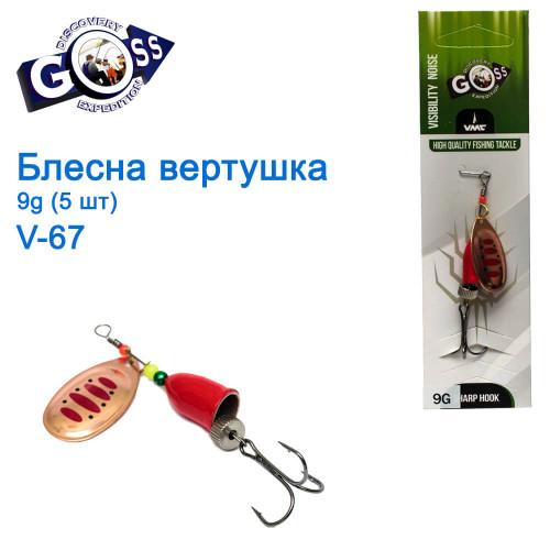 Блесна Goss вертушка V-67 9g (5шт) *