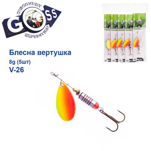 Блесна Goss вертушка V-26 8g (5шт) *