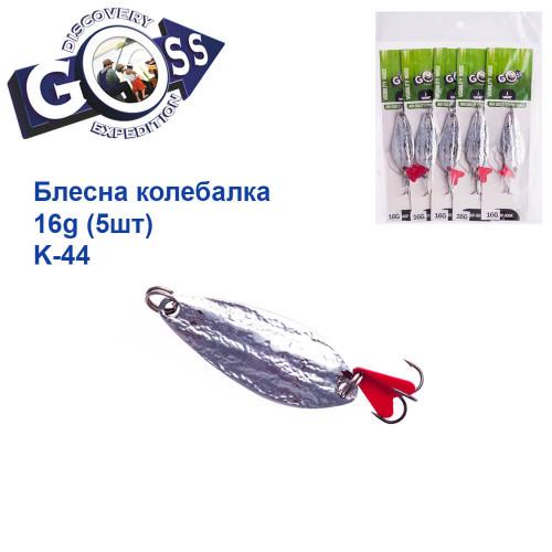 Блешня Goss колебалка K-44 16g (5шт) *