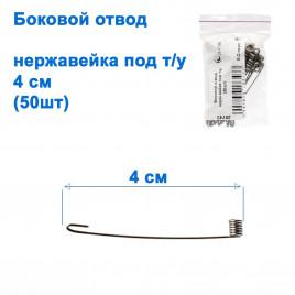 Боковой отвод нержавейка под т/у (50шт)