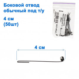 Боковой отвод обычный под т/у (50шт)