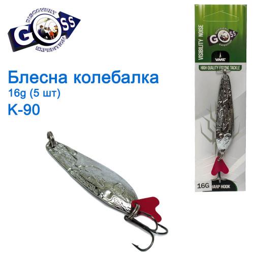Блешня Goss колебалка K-90 16g (5шт) *