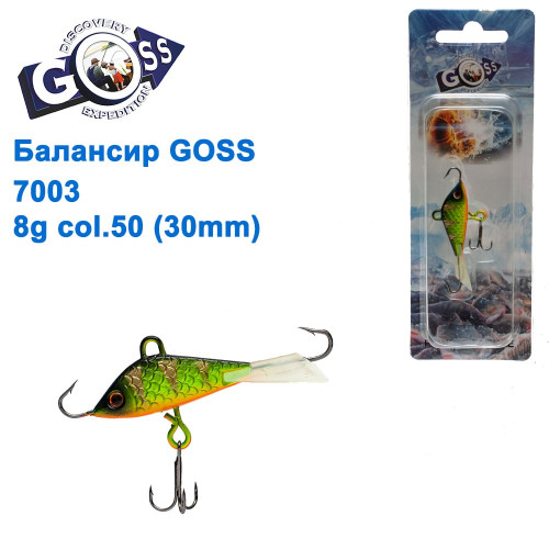 Балансир Goss 7003 8g col. 50 (30mm)