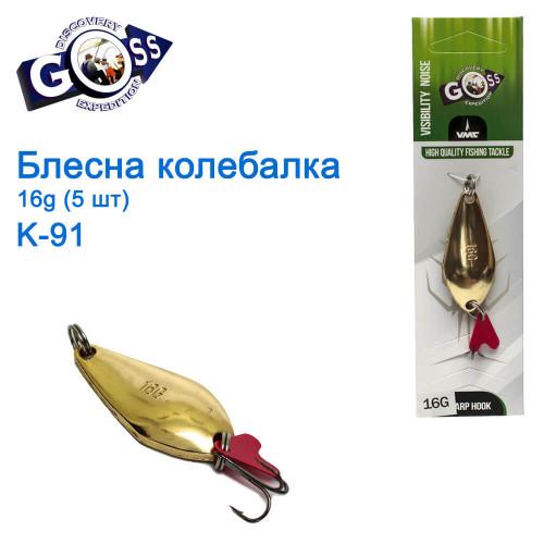 Блесна Goss колебалка K-91 16g (5шт) *