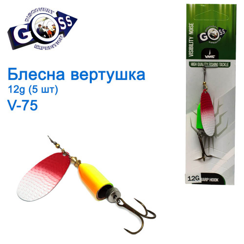 Блешня Goss вертушка V-75 12g (5шт) *