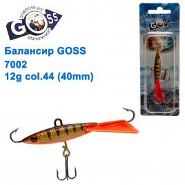 Балансир Goss 7002 12g col. 44 (40mm)