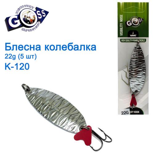 Блешня Goss колебалка K-120 22g (5шт) *
