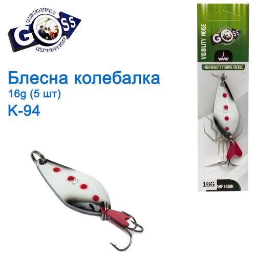 Блешня Goss колебалка K-94 16g (5шт) *
