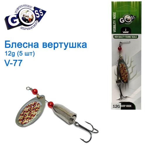 Блешня Goss вертушка V-77 12g (5шт) *