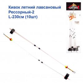 Кивок летний лавсановый Рессорный-2 L-230см (10шт)