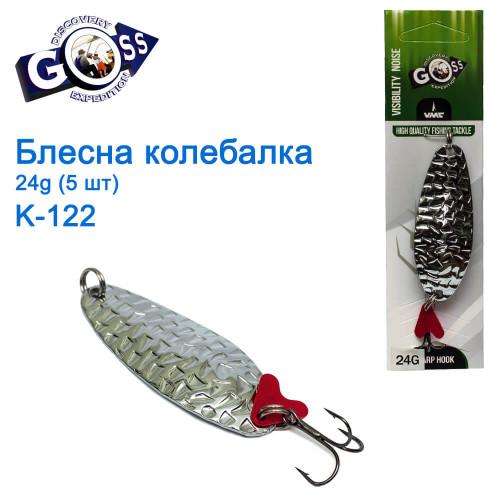 Блешня Goss колебалка K-122 24g (5шт) *