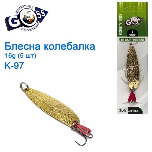 Блешня Goss колебалка K-97 16g (5шт) *