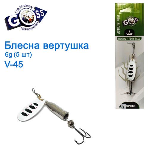 Блешня Goss вертушка V-45 6g (5шт) *