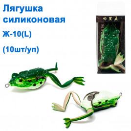 Лягушка силиконовая Ж-10 (L)*