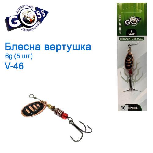 Блешня Goss вертушка V-46 6g (5шт) *