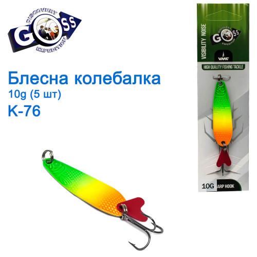 Блешня Goss колебалка K-76 10g (5шт) *