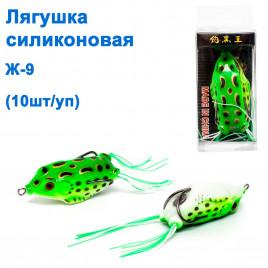 Лягушка силиконовая Ж-9*