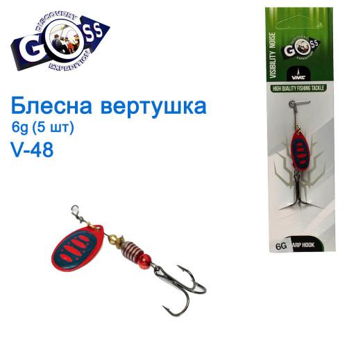 Блешня Goss вертушка V-48 6g (5шт) *
