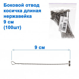 Боковой отвод косичка длинная нержавейка 9см (100шт)