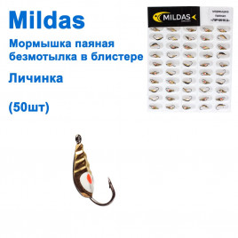 Мормышка Mildas паяная безмотылка в блистере Личинка (50шт)