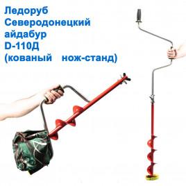 Ледобур Северодонецкий айдабур D=110мм (кованый нож - стандарт)