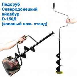 Ледобур Северодонецкий айдабур D=150мм (кованый нож - стандарт)