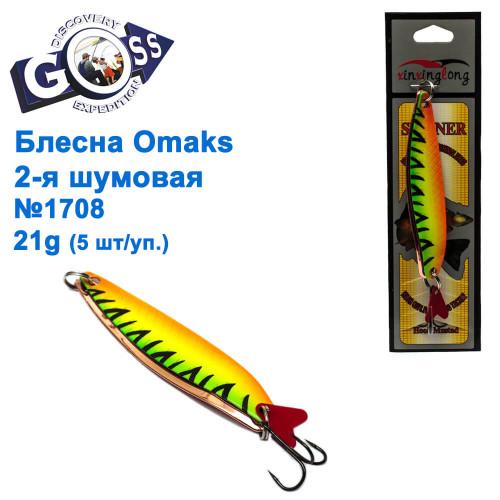 Блешня Omaks 2-я шумова 21g № 1708 (5шт)