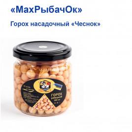 Горох насадочный в банке MaxРыбачОк 200ml Чеснок
