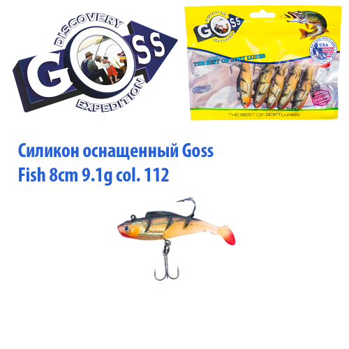 Силикон оснащенный Goss DWY рыба 8см 112 (5шт)