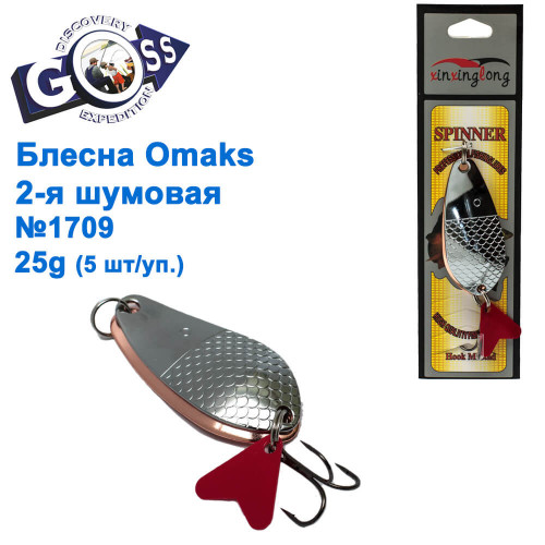 Блешня Omaks 2-я шумова 25g № 1709 (5шт)