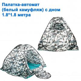 Палатка-автомат (белый камуфляж) с дном (1,8x1,8м)