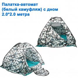Палатка-автомат (белый камуфляж) с дном (2x2м)