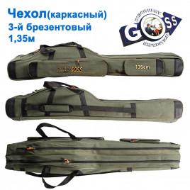 Чехол Goss (каркасный) 2-й брезентовый 1,35м *