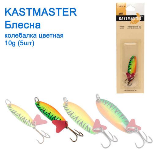Блесна колебалка Kastmaster цветная 10гр (5шт) *