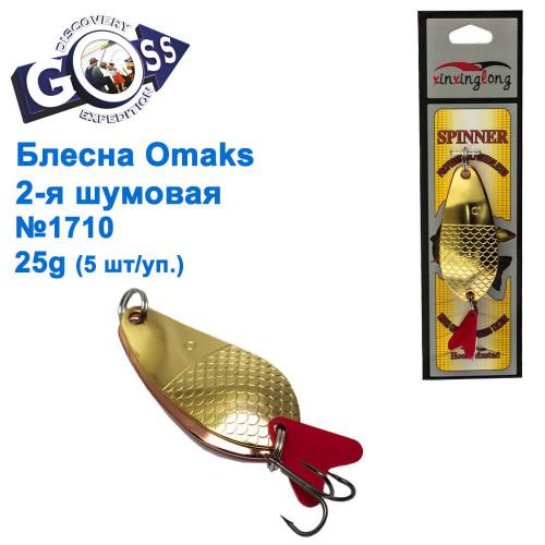 Блешня Omaks 2-я шумова 25g № 1710 (5шт)