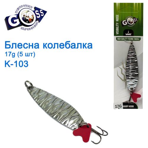 Блешня Goss колебалка K-103 17g (5шт) *
