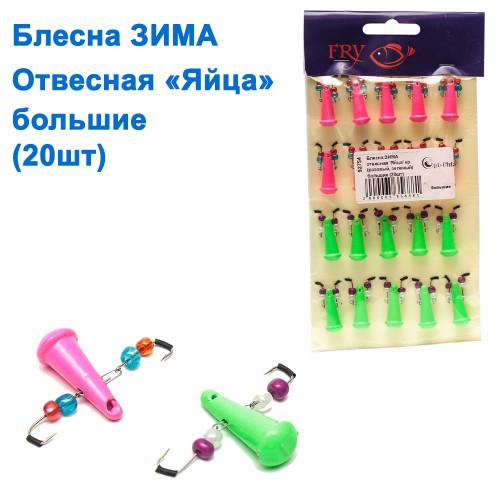 Блешня ЗИМА прямовисна 'Яйця' кр (рожевий, зелений) великі (20шт)