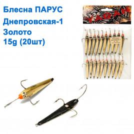 Блесна Парус Днепровская-1 15g золото (20шт)
