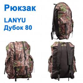 Рюкзак дубок Lanyu 80 *