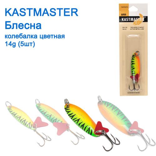 Блесна колебалка Kastmaster цветная 14гр (5шт) *