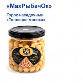 Горох насадочный в банке MaxРыбачОк 200ml Топленое молоко