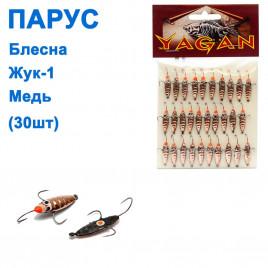 Блесна Парус Жук-1 медь (30шт)