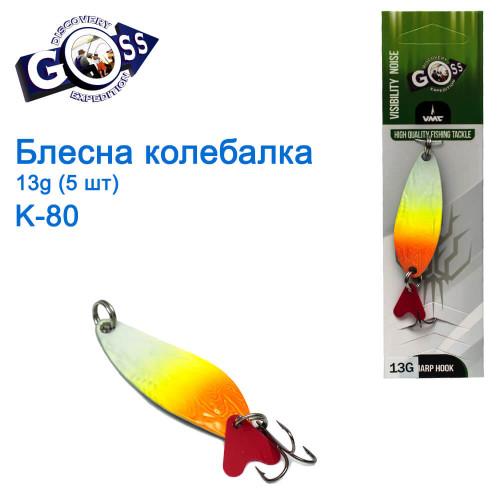Блешня Goss колебалка K-80 13g (5шт) *