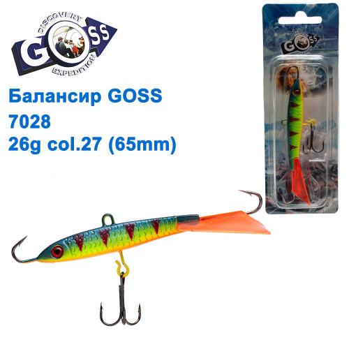 Балансир Goss 7028 26g col. 27 (65mm)