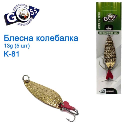 Блешня Goss колебалка K-81 13g (5шт) *
