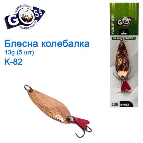 Блесна Goss колебалка K-82 13g (5шт) *