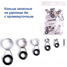 Кольца запасные на удилище 4м с промежуточным *