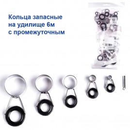 Кольца запасные на удилище 6м с промежуточным *